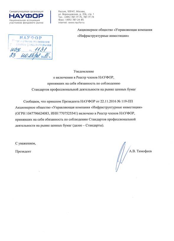 Уведомление о включение в реестр членов НАУФОР